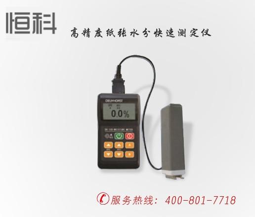 gao精度纸张水分快速测度仪