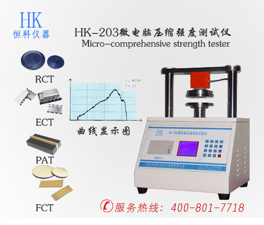 HK-203微dian脑ya缩强du测试仪