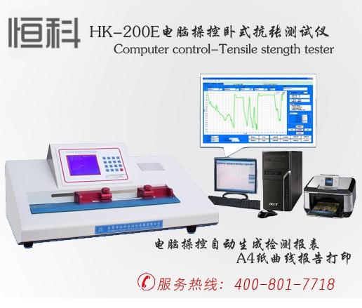 HK-200E电脑操控卧式抗张测试仪