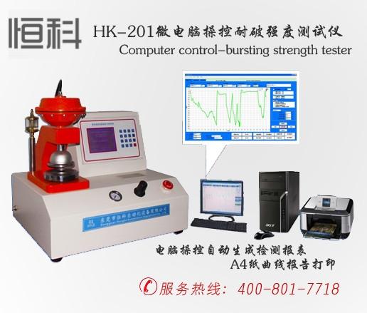 HK-201微电脑操控耐破强度测试仪
