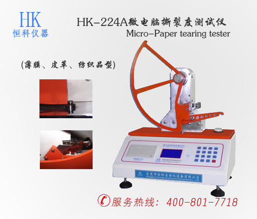 HK-224A微电脑撕裂度测试仪