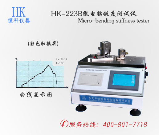 HK-223B微电脑挺度测试仪