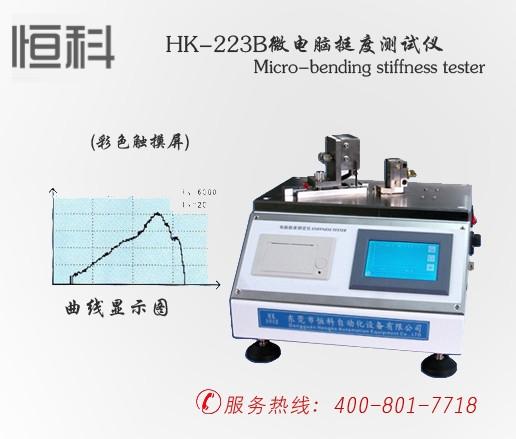 HK-223B微电nao挺度测试仪