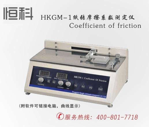 HKGM-1纸张mo擦系数ce定yi