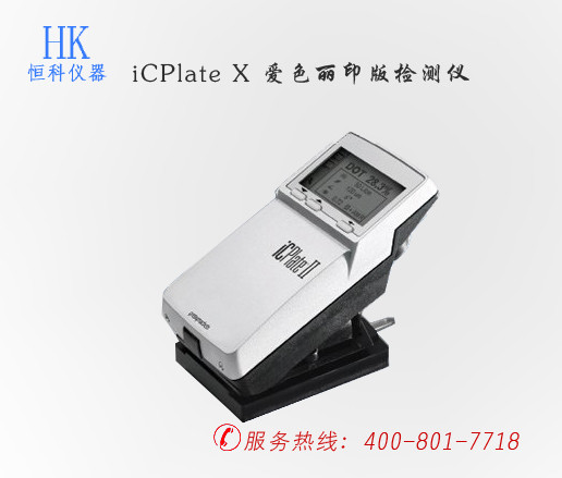 iCPlateX爱色丽印ban检测yi