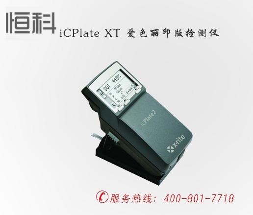 iCPlateXTai色丽印版检测yi
