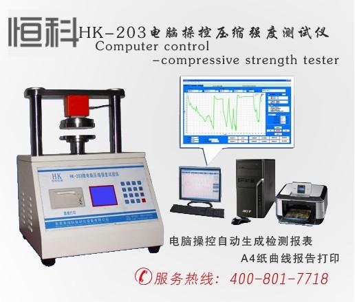 电脑操控压缩强度测试仪HK-203