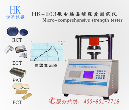 HK-203wei电脑压缩强度试验机  边压机