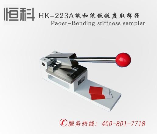 纸和纸板挺度取样器HK-223A