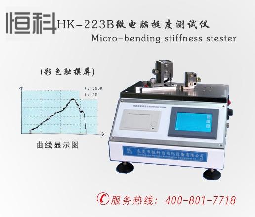 HK-223B微电脑挺度试验机