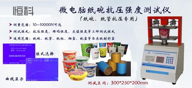 纸xiang抗压仪的图片