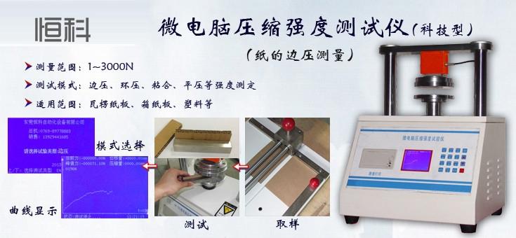 纸xiang抗压试验机de图片