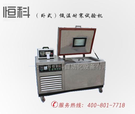 (卧式)低温耐寒试验机