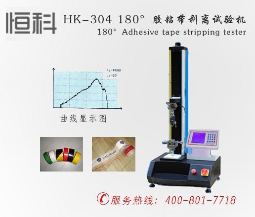 HK-301 180°jiao粘带剥离shi验机