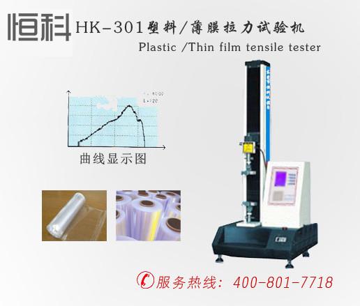 HK-301塑料、bo膜拉力shi验机