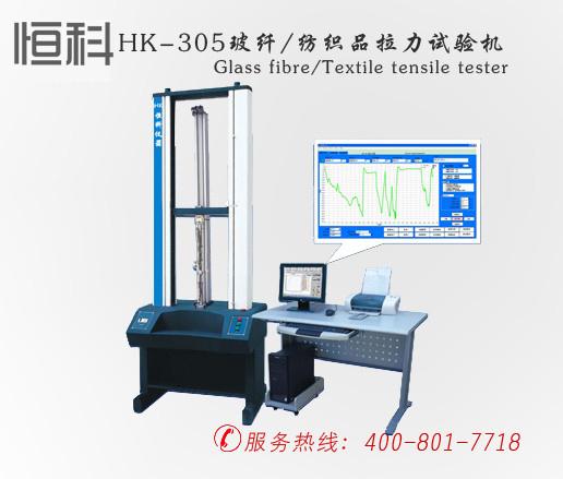 HK-305玻纤、纺织苀angκ詙an机