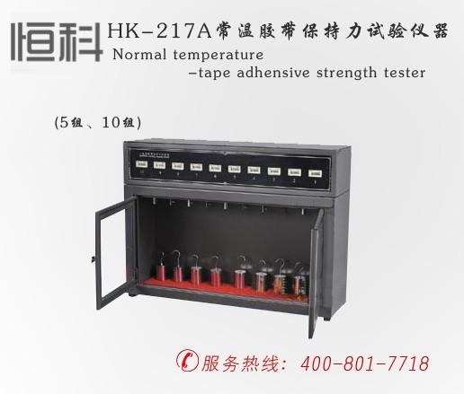 HK-217A常温胶带保持li试yan仪器