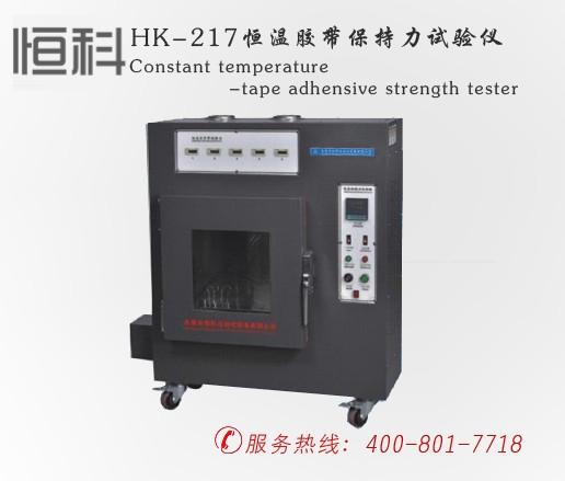 HK-217恒温胶带保持li试yan仪