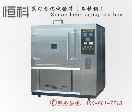 xian灯老化试验箱(bu锈钢)