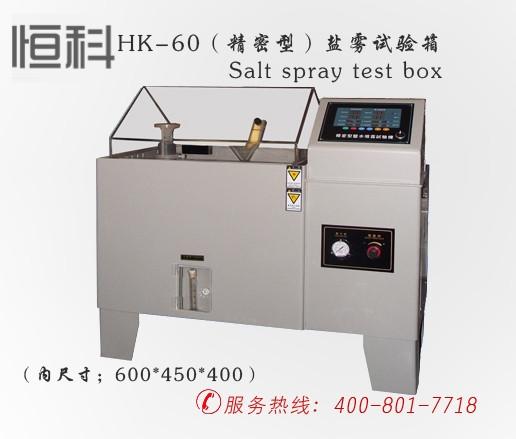 HK-60(精密xing)盐雾试验箱
