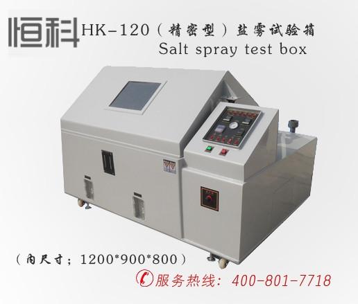 HK-120(精密xing)盐雾试验箱