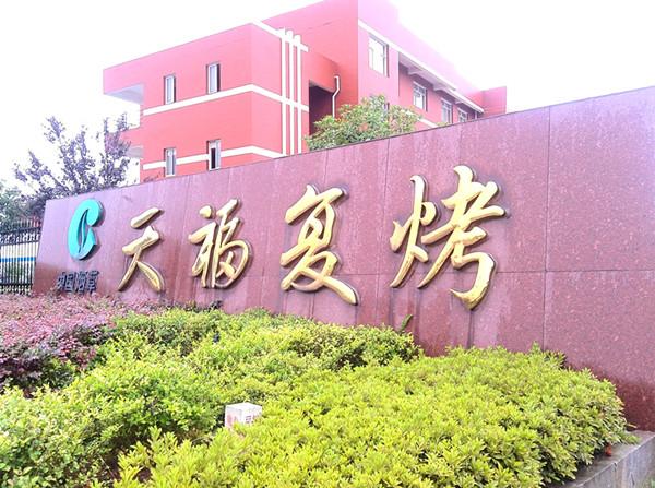 湖南天福复烤youxian公si/纸