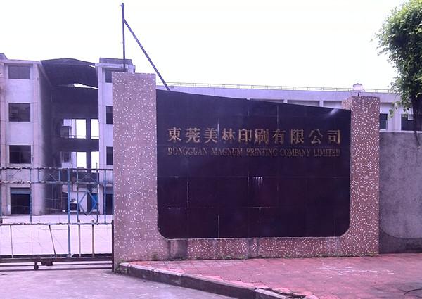 东莞mei林12bo体育登耲ia邢薰玸i/纸