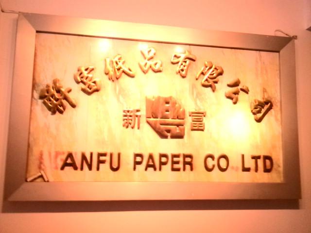 广dong联fu纸品有限公司/纸