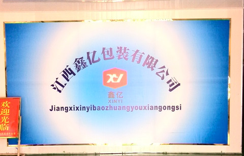 江西亿鑫包装有限公司/纸